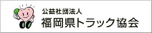 福岡県トラック協会